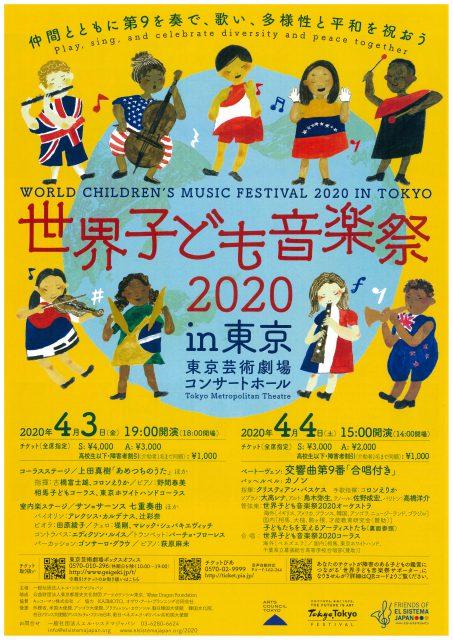 0403-04世界子ども音楽祭チラシ表JPEG