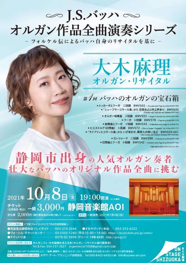 202106_OhkiMari_A4_chirashi_omote